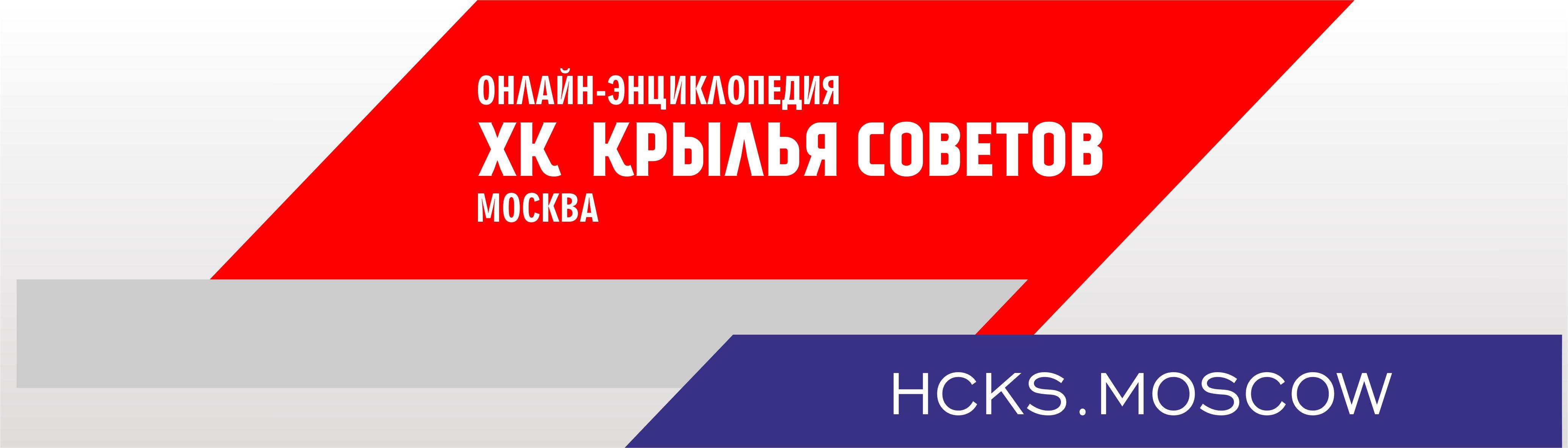 Крылья советов хоккейный клуб официальный сайт москва клуб тайм москва